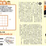 大津地域みっちゃく生活情報誌OZIS(12月号)